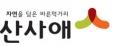 산사애 Logo
