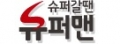 슈퍼갈땐슈퍼맨 Logo