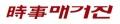 시사매거진 Logo