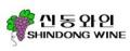 신동와인 Logo