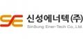 신성에너텍 Logo
