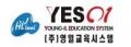 영일교육시스템 Logo