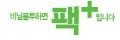팩플러스 Logo