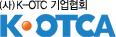 K-OTC 기업협회 Logo
