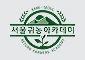 서울귀농아카데미 Logo