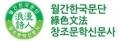 창조문학신문사 Logo