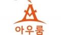 도서출판 아우룸 Logo