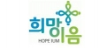 희망이음 Logo