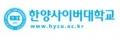 한양사이버대학교 Logo