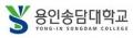 용인송담대학교 Logo