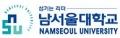 남서울대학교 Logo