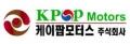 케이팝모터스 Logo