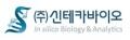 신테카바이오 Logo