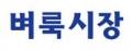 벼룩시장부동산 Logo