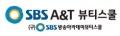 SBS A&T 뷰티스쿨 종로본원 Logo