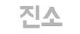 진소 새미프 Logo