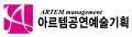 아르템예술기획 Logo