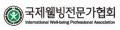 국제웰빙전문가협회 Logo