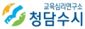 청담수시 교육심리연구소 Logo