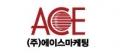에이스마케팅 Logo