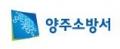 양주소방서 Logo