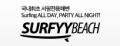 서피비치 Logo