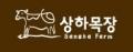 상하목장 Logo
