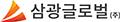 삼광글로벌 Logo