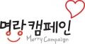 명랑캠페인 Logo