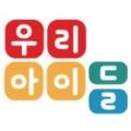 우리아이들 Logo