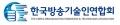 한국방송기술인연합회 Logo