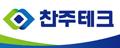 찬주테크 Logo