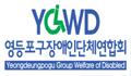 영등포구장애인단체연합회 Logo
