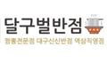 달구벌반점 Logo
