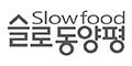 슬로동양평 Logo
