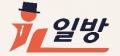 일방 Logo