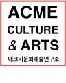 애크미문화예술연구소 Logo