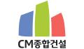 씨엠종합건설 Logo