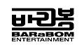 바라봄 엔터테인먼트 Logo