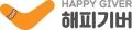 해피기버 Logo