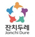 잔치두레/잔치활성화협동조합 Logo
