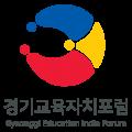 경기교육자치포럼 Logo