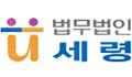 법무법인 세령 Logo