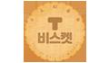티비스켓 Logo