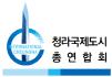 청라국제도시총연합회 Logo