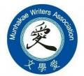 문학애작가협회 Logo