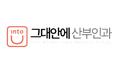 그대안에산부인과의원 Logo