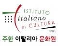 주한이탈리아문화원 Logo