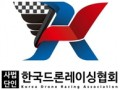 사단법인 한국드론레이싱협회 Logo