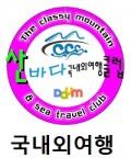 산바다국내외여행클럽 Logo